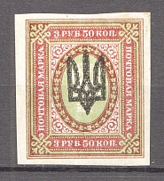 Kiev Type 3 - 3.50 Rub, Ukraine Trident (Signed)