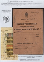 Registration book No. 15589 of the State Postal and Telegraph Savings Bank No. 63 of Yaroslavl dated 31.08.1910.