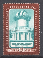 1958 USSR Congress of the Astronomical Union 40 Kop (Line Perf 12.5, MNH)