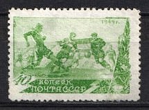 1949 Sport in the USSR, Soviet Union USSR (Raster Vertical)