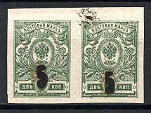 1918-22 Unidentified `5` Local Issue Russia Civil War Pair (MNH)