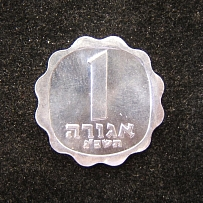 Israeli 1 Agora 1963 coin with rotated die (coin alignment), BU, IMM-A1-4a