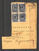 1920 Rogachev (Mogilyov) `10` Geyfman №9 Local Issue Russia Civil War Block of Four (Canceled)