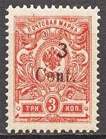 1920 Harbin Russia Offices in China 3 Cent (Shifted Value, Print Error, MNH)