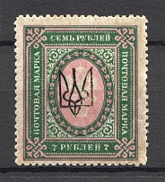 Kharkiv Type 2 - 7 Rub, Ukraine Tridents (CV $40)