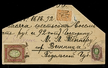Ukraine - Local Trident Overprints, SO-CALLED POPOV TYPE: 1918, part of cover