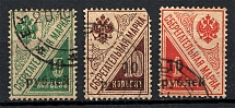 1919 South Russia Kuban on Savings Stamps Civil War (CV $950, Signed, Cancelled)