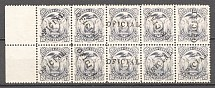 1886-87 Ecuador Official Stamps Block 20 C (Different Position of Overprint)
