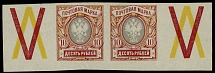 Imperial Russia, 1917, 10r, horizontal imperforated pair,