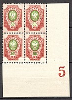 1908-17 Russia 50 Kop (Shifted Background + Control Number `5`, CV $1000, MNH)