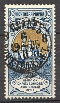 Russia Charity Issue (`Broken Wall`, Perf 12x12.25, CV $120, Cancellation)