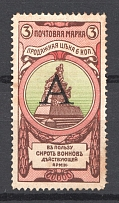 1904 Russia Charity Issue 3 Kop Letter `А` (Specimen)