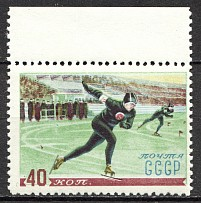 1952 USSR Winter Sport in the USSR 40 Kop (Shifted Background + 4th Flag, MNH)