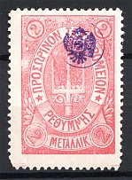 1899 Crete Russian Military Administration 2M Rose (Signed, MNH)