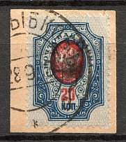 Poltava Type 1 - 20 Kop, Ukraine Tridents (CV $100, Canceled)