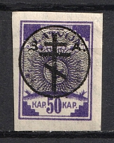 1919 50K Russia West Army, Russia Civil War (CV $50)