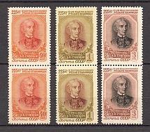 1956 USSR 225th Anniversary of the Birth of Suvorov Pairs (Full Set, MNH)
