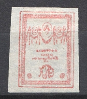 1919 Russia Northern Army Civil War 20 Kop (Offset)