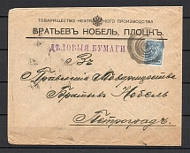 Mute Postmark of Plock, Corporate Envelope, Parcel with Business Papers (Plotsk, Levin #512.01)