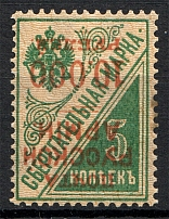 1921 Wrangel on Savings Stamps 10000 Rub on 5 Kop (Inverted Overprint)