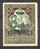 1914 Russia Charity Issue 7 Kop (Specimen, MNH)