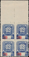 Carpatho - Ukraine - Second Soviet Issue, 1945, Soviet Star, ''200'' blue and
