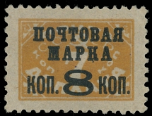 Soviet Union SURCH 8K ON POSTAGE DUE STAMPS: 1927, surch (type I) on 7k, litho