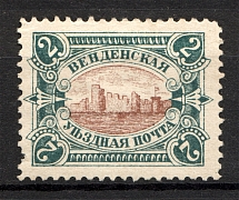 1901 Russia Wenden Castle (Perf, Brown Center, Full Set)