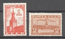 1941 USSR Definitive Issue (Full Set, MNH)