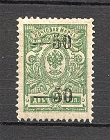 1918-20 Russia Kuban Civil War (Double Overprint, Print Error)