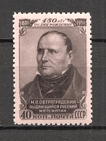1951 USSR Ostrogradski (Full Set, MNH)