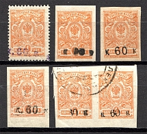 1919 Russia Armenia Civil War 60 Kop (Cancelled/MH/MNH)
