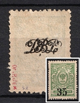 1920-21 Far East Republic Vladivostok on Kolchak (RRR, Overprint on Backside, Print Error, Signed)