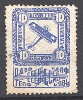 Russia ODVF (Society of Friends of the Air Fleet) 10 Kop in Gold (Cancelled)