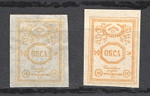 1919 Russia Northern Army Civil War 15 Kop (Varieties of Color and Paper, MH/MNH)