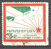 Crimea Ukraine USSR in Favor of Air Fleet Revalued 3 Rub (Cancelled)
