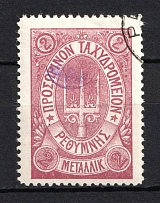 1899 2m Crete 2nd Definitive Issue, Russian Administration (LILAC Stamp, Signed, ROUND Postmark)