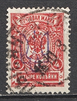 Kiev Type 2 - 4 Kop, Ukraine Tridents Cancellation LYSIANKA