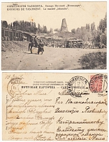 1913 Russian Empire. Postcard. In Tashkent, the village of Trinity.