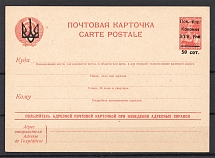 1941 Ukraine Trident Reich Occupation Kolomyia County Administration 50 Sot