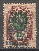 1921 Russia Wrangel Issue on Tridents 20000 Rub on 50 Kop (Inverted Overprint)