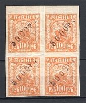 1918-22 Unidentified `5000 P` Local Issue Russia Civil War Block of Four (MNH)