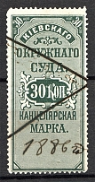 1884 Russia Ukraine Kiev District Court 30 Kop (Cancelled)