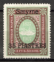 1909 Russia Smyrne Offices in Levant 35 Pia (Signed)