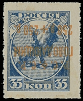 Famine Relief Surcharges, 1922, inverted orange overprint 250r+250r on 35k pale