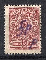 1920 Vysokovo-Nekrasino (Moscow) `5p` `p` Geyfman №1 Local Issue Russia Civil War (Old Forgery)