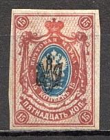 Poltava Type 1 - 15 Kop, Ukraine Tridents (Blind Printing)