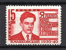 1940 15k The 10th Anniversary of the Mayakovskys Death, Soviet Union USSR (MISSED Background, Print Error)