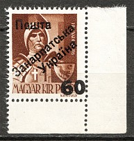 1945 Carpatho-Ukraine Second Issue `60` (Signed, MNH)