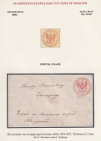 1851. Stamped envelope for the city post of Moscow.№2. Cutting shape I. The valv